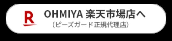 OHMIYA 楽天市場店へ(ピーズガード正規代理店)