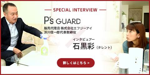 仕事を楽しむためのWebマガジン B-Plusの特別インタビュー